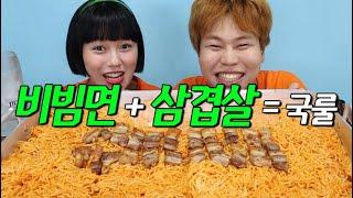 비빔면 10개+삼겹살 먹방 국룰이지??ㅋㅋㅋ(ft.리얼 사운드)ASMR 10 Bibimmyeon + Samgyeopsal
