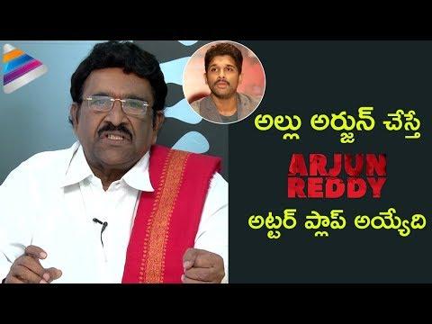 Paruchuri Gopala Krishna Comments on Allu Arjun & Arjun Reddy | NTR | Ram Charan | Vijay Deverakonda