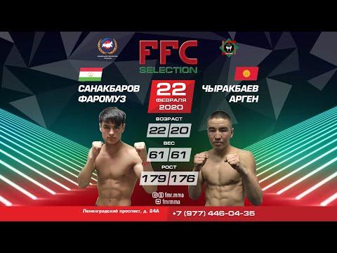 FFC Selection 1 | Фаромуз Санакбаров (Таджикистан) VS Арген Чыракбаев (Кыргызстан) | Бой MMA