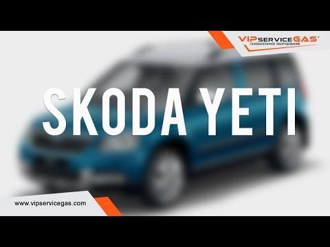 Skoda Yeti 1.8 160HP TSi ГБО STAG 400 dpi Установка ГБО 4 поколения ВИПсервисГАЗ Харьков