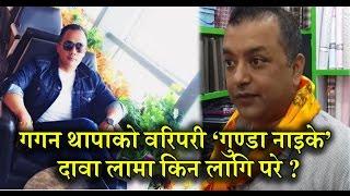गगन थापाको वरिपरी 'गुण्डा नाइके'  दावा लामा किन लागि परे ? । Gangster Dawa Lama