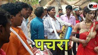 #पचरा हमरा दुलरू बलाकवा रोवत,(अवध संगीत पार्टी)पिछवारा,अम्बेडकरनगर