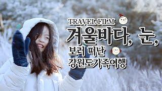 [보더유니] 겨울 강원도 가족여행 (2박3일)