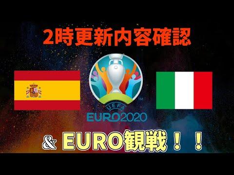 【FIFA21】2時更新内容確認 & EURO観戦!(スペイン対イタリア、映像なし)