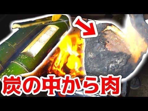 【キャンプ】炭火に直接ぶち込んで焼く男のキャンプ飯!!
