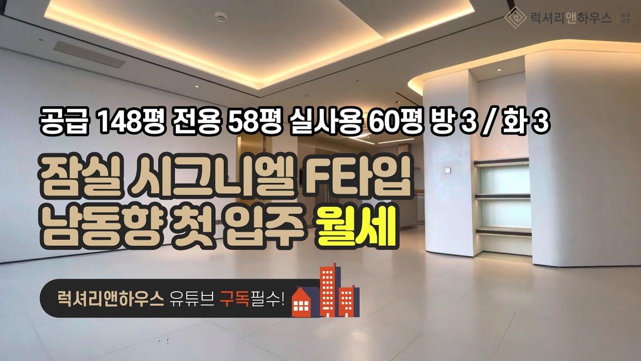 [매물번호 : LX-28496] 잠실 시그니엘 F타입 첫입주 월세! 공용관리비&휘트니스 등 지원