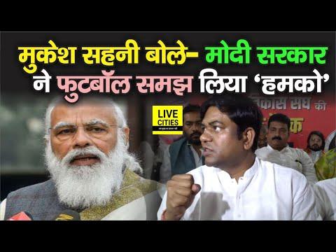 Mukesh Sahani ने Modi सरकार पर लगा दिया बड़ा आरोप, बोले निषाद समाज को दिलाकर रहेंगे हक