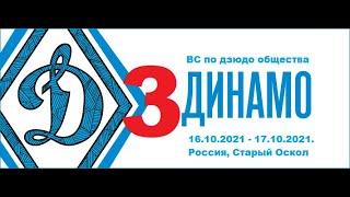 Всероссийские соревнования общества \Динамо\ по дзюдо до 21 года Татами 3
