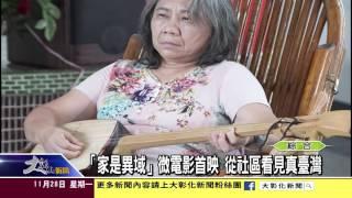 1051128「家是異域」微電影首映 從社區看見真臺灣 thumbnail