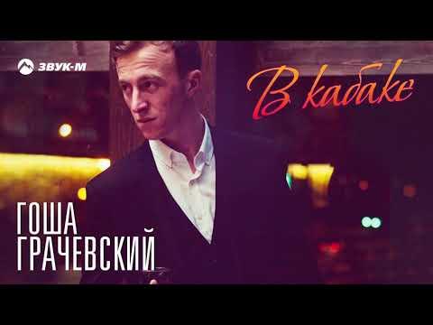 Гоша Грачевский - В кабаке | Премьера трека 2019