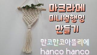 마크라메 월행잉 /마크라메 미니월행잉/왕초보 마크라메/…
