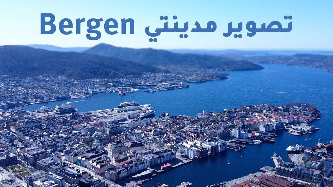 صورت مدينتي بيرجن في النرويج من الاعلى بالدرون