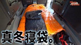 【アルファード】#5  真冬の車中泊に耐える寝袋を!