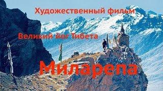 Великий йог Тибета Миларепа художественный фильм