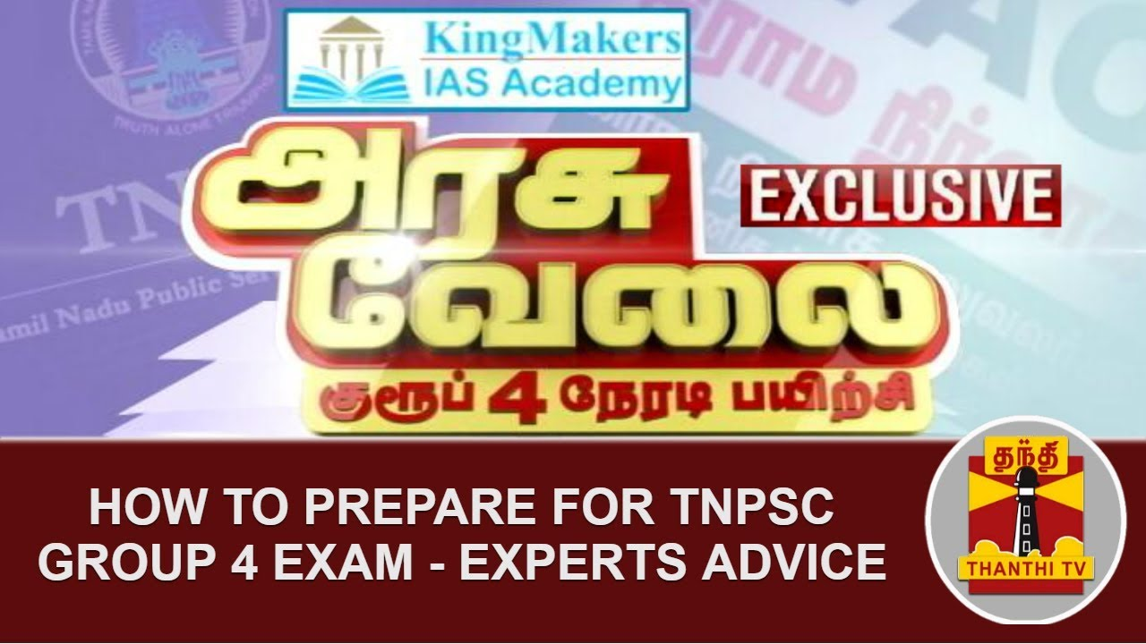 31/1/18 | How to prepare for TNPSC Group 4 Exam? - Experts Advice | Thanthi  TV Special