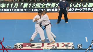 2018年10月13・14日、大阪府立体育会館にて開催された第50回全日本空手...