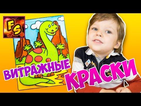 Витражные краски для детей рисуем динозавра Арло Видео для детей