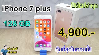ลดราคาอีกแล้ว iPhone 7 plus 128 GB ไอโฟนราคาถูก ความจุเยอะ ลดราคาจัดเต็ม บอกเลยว่าต้องรีบจัด