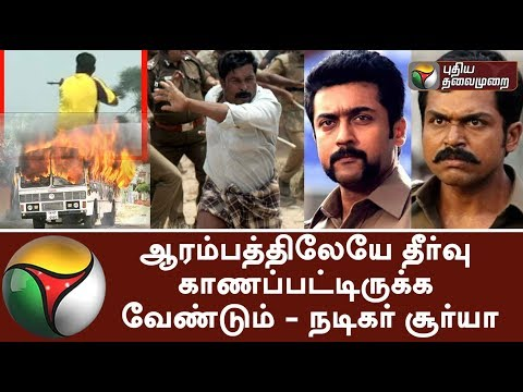 Govt. should have found a solution for sterlite issue much earlier - Actor Surya #SterliteKillings