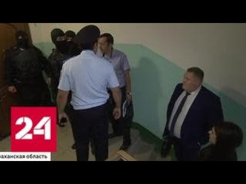 Облава на чиновников: задержаны ответственные за расселение из аварийного жилья - Россия 24
