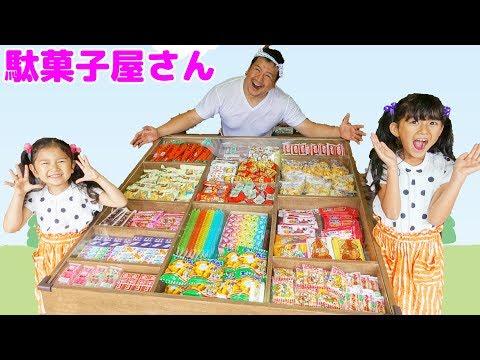 パパが駄菓子屋のおっちゃん??サミー駄菓子屋さんで巨大ガチャと縦型スマートボールで遊んだ♡himawari-CH