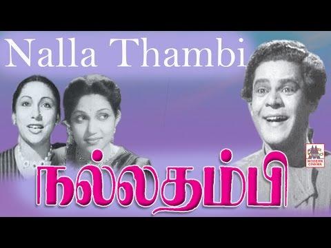 Nalla thambi tamil classic full movie | NSK | நல்லதம்பி NSKயின் முழுநீள நகைச்சுவை படம்