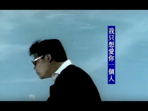 巫啟賢Eric Moo - 我只想愛你一個人 (官方完整版MV)