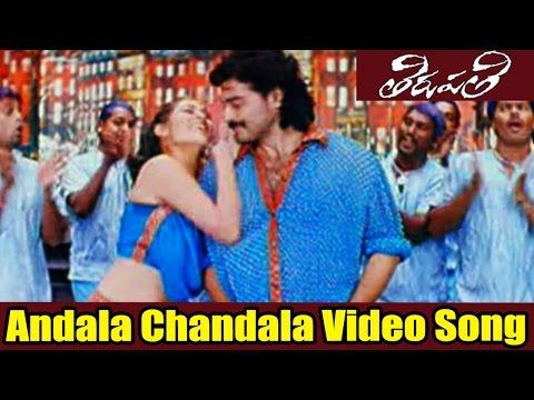 Andala Chandala Video Song || Tirupathi Movie || Ajith Kumar and Sadha