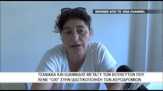 29 βουλευτές του ΣΥΡΙΖΑ υπογράφουν την αντίθεσή τους στην ιδιωτικοποίηση 14 αεροδρομίων της χώρας