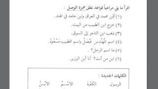 Том 1. Урок 9 (5).Мединский курс арабского языка.