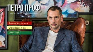 Учебный центр повышения квалификации | Петро Проф