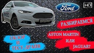 New Ford Mondeo - Обзор, Тест-Драйв, Интерьер, Экстерьер, Навигация и Цена Нового Форд Мондео 2016