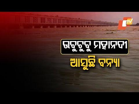 Medium Flood Alert Issued In Mahanadi River