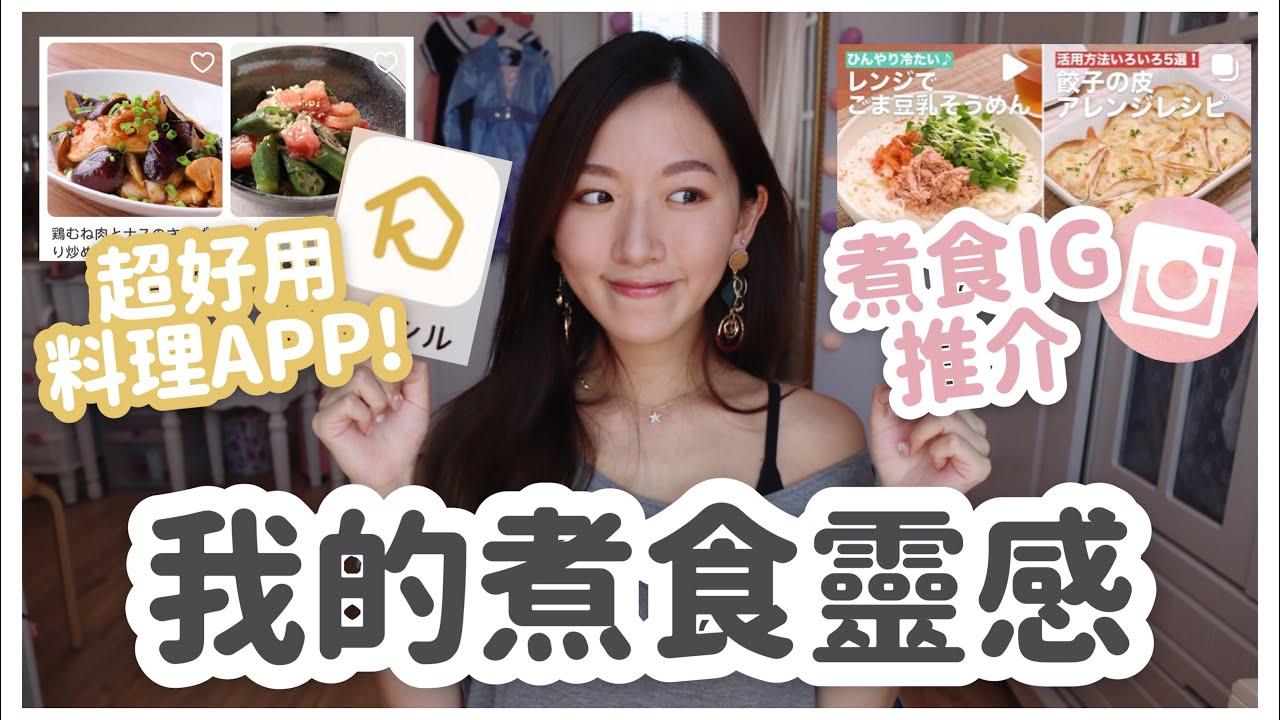 我的煮食靈感哪裏來❓ 超好用日本料理APP推介!Follow了什麼煮食Instagram?|feat. Surfshark 【思心推介】