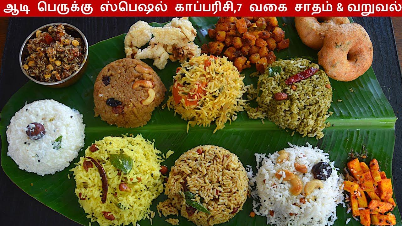 ஆடி பெருக்கு ஸ்பெஷல் காப்பரிசி  & 7 வகை சாதம் / Adi peruku recipes / variety rice recipes in tamil