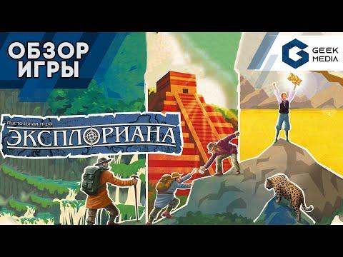 ЭКСПЛОРИАНА - ОБЗОР настольной игры от Geek Media