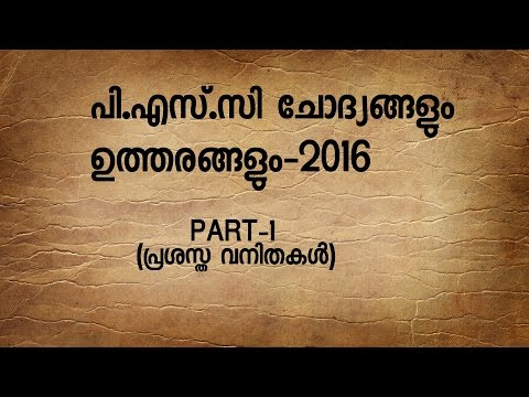 kerala psc coaching questions and answers 2016 part 1