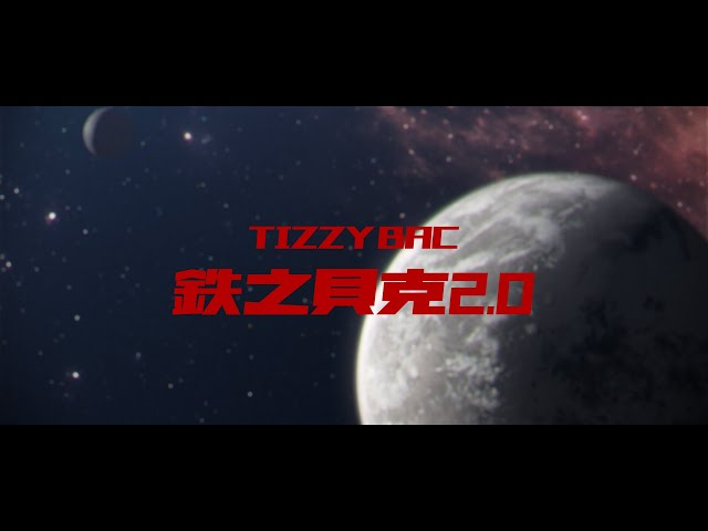 Tizzy Bac - [ 鐵之貝克2.0 ] Official Music Video