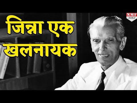 कौन है Muhammad Ali Jinnah? जिसको लेकर India में मचा है बवाल