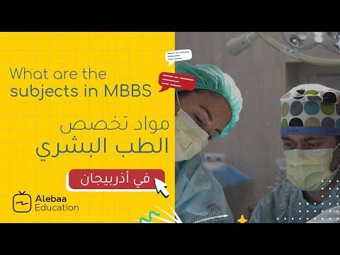 دراسة الطب البشري في اذربيجان || Medical faculty in Azerbaijan