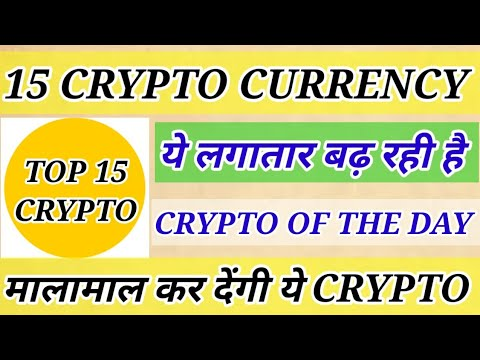 Top 15 Crypto , bitcoin price , best for investment ,crypto market ,ethereum 2.0 , crypto of the day