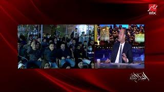 عمرو أديب يعلق على الوقت القاتل بدل الضائع في مباراة الأهلي والزمالك.. 5 دقايق تعليق كامل