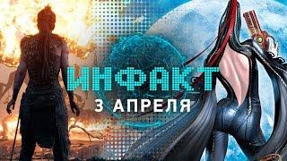 Инфакт от 03.04.2017 [игровые новости] — Bayonetta (PC), Hellblade: Senua's Sacrifice, For Honor…
