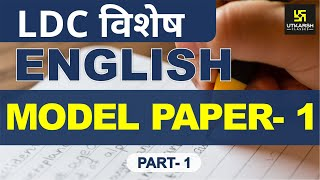 Question 01 to 15 | MODEL PAPER-1 (PART-1) | LDC विशेष | ENGLISH