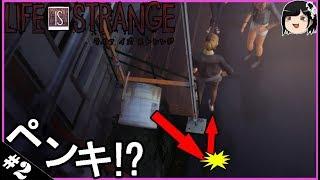 【ライフイズストレンジ】嫌な奴ビクトリアがペンキまみれ!初見実況 #2(日本語吹き替え版 EP1) / Life Is Strange