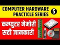Computer Hardware In Hindi | Part 5 | Practically