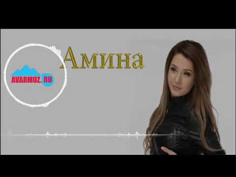Амина Магомедова - Шуточная🔥 2018🎵