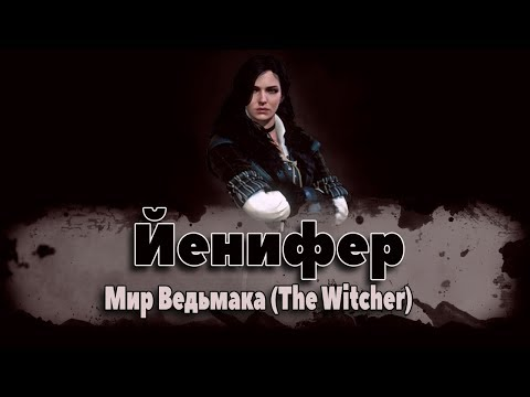 Йенифер. Мир Ведьмака (The Witcher) Йеннифэр из Венгерберга
