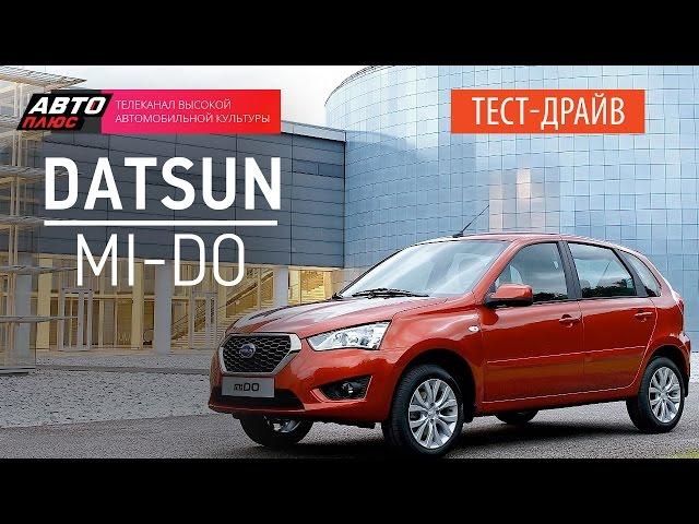 Фото к видео: Тест-драйв - Datsun Mi-Do