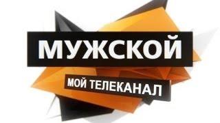 Мужской - мой телеканал!